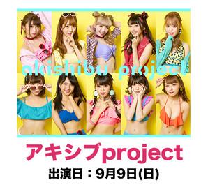 アキシブproject.jpg
