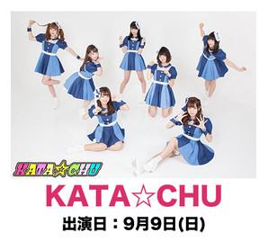 KATA☆CHU.jpg