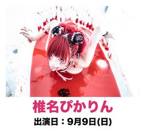 椎名ぴかりん.jpg
