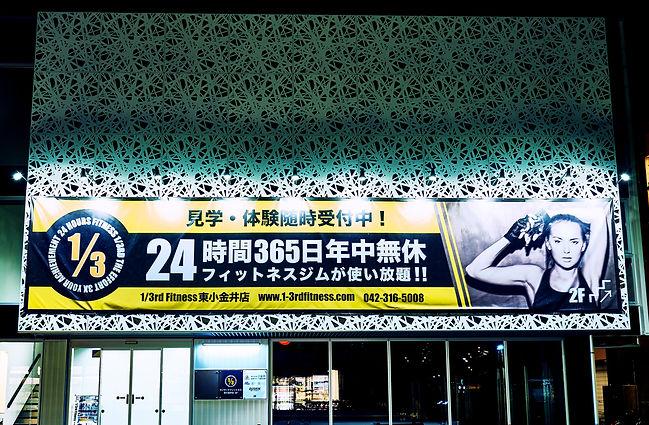 ワンサードフィットネス 東小金井_36.jpg