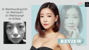 เปลี่ยนใบหน้าที่ดูมีอายุ ให้อ่อนเยาว์มากขึ้น กับจองจูยอน