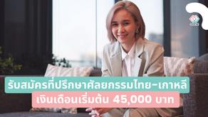 รับสมัครที่ปรึกษาศัลยกรรมเกาหลี เงินเดือนเริ่มต้นที่ 45,000-75,000 บาท