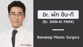 แนะนำศัลยแพทย์: พัค ชิน-กิ (DR. SHIN-KI PARK)