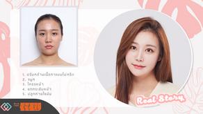 Real Story คุณพันช์ ปรับเปลี่ยนภาพลักษณ์เป็นสาวหวาน