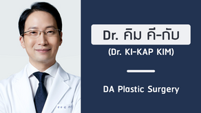 แนะนำศัลยแพทย์: คิม คี-กับ (DR. KI-KAP KIM)