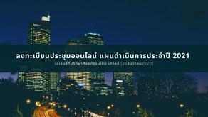 ลงทะเบียนประชุมออนไลน์ แผนดำเนินการประจำปี 2021 เอเจนซี่ที่ปรึกษาศัลยกรรมไทย-เกาหลี [26ธันวาคม2020]