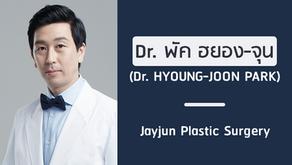 แนะนำศัลยแพทย์: พัค ฮยอง-จุน (DR. HYOUNG-JOON PARK)