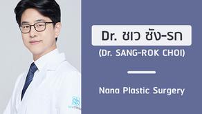 แนะนำศัลยแพทย์: ชเว ซัง-รก (DR. SANG-ROK CHOI)