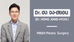 แนะนำศัลยแพทย์: ฮง จง-ฮยอน (Dr. HONG JONG-HYUN)