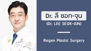 แนะนำศัลยแพทย์: ลี ซอก-จุน (DR. LEE SEOK-JUN)