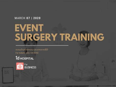 Event อบรมเชิงการแพทย์ศัลยกรรมเกาหลี ครั้งที่ 1