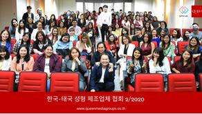 บรรยากาศการประชุมผู้นำธุรกิจเชิงการแพทย์ศัลยกรรมไทย-เกาหลี ครั้งที่ 2/2020
