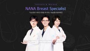 โรงพยาบาลศัลยกรรมนานะ (Nana Plastic Surgery)