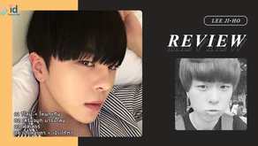 รีวิวลดโหนกแก้ม ปรับรูปหน้า วีไลน์ ของลีจีโฮ