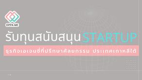 ลงทะเบียน รับทุนสนับสนุน Startup ธุรกิจเอเจนซี่ที่ปรึกษาศัลยกรรม ประเทศเกาหลีใต้