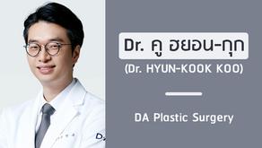 แนะนำศัลยแพทย์: คู ฮยอน-กุก (DR. HYUN-KOOK KOO)