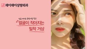 โรงพยาบาลศัลยกรรมเจเจฮงจินจู (JJ Plastic Surgery)