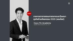 รายการตารางสอนการตลาดและโฆษณา ธุรกิจด้านศัลยกรรม 2020 (ออนไลน์)