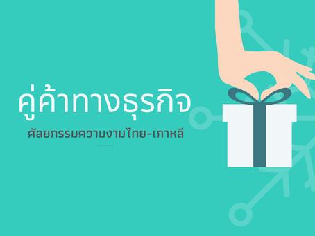 รายละเอียดคู่ค้าทางธุรกิจศัลยกรรมความงามไทย-เกาหลี