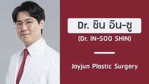 แนะนำศัลยแพทย์: ชิน อิน-ซู (DR. IN-SOO SHIN)