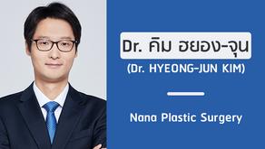 แนะนำศัลยแพทย์: คิม ฮยอง-จุน (DR. HYEONG-JUN KIM)