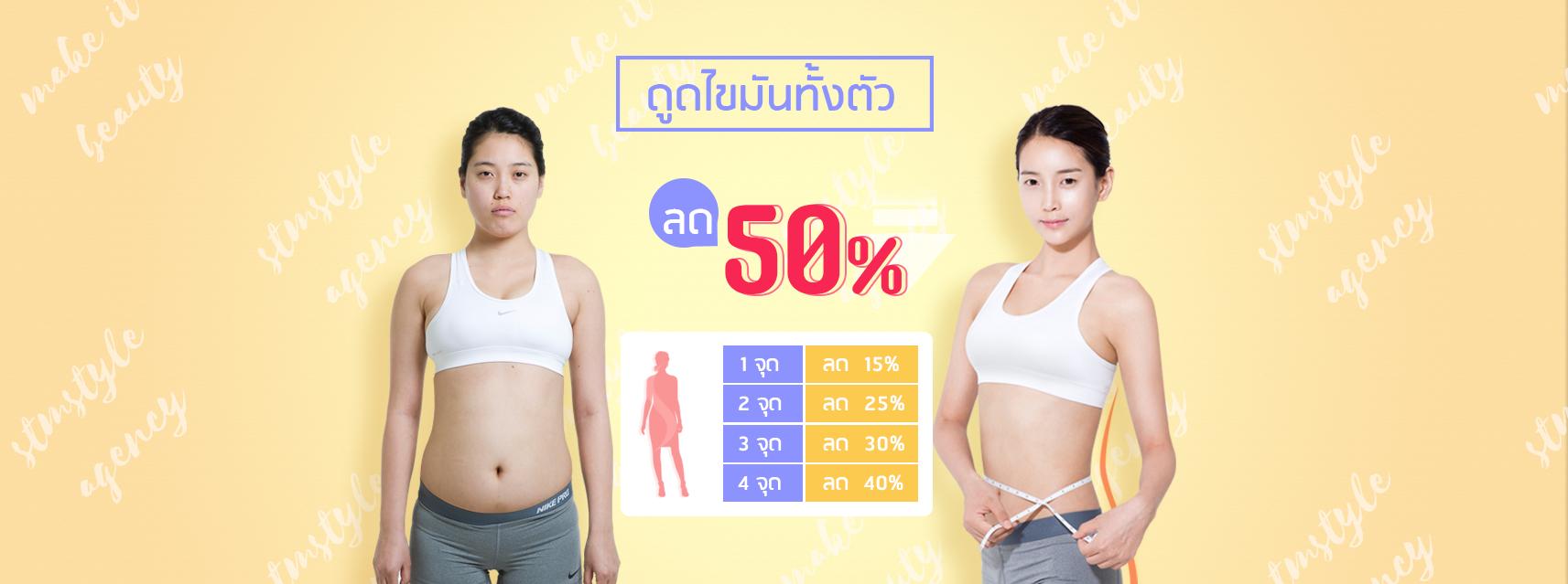 โปรโมชั่นดูดไขมัน ลด 50%