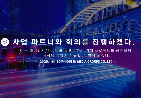 2020년 6월 20일에 Queen Media Groups Co.,Ltd 는 사업 파트너와 회의를 진행하겠다.