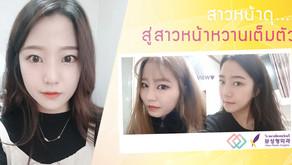 [รีวิว] จากสาวหน้าดุ เปลี่ยนเป็น สาวหวานเต็มตัว แค่ทำโครงหน้าก็เอาอยู่ !!!