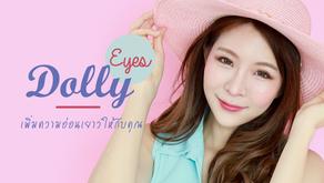 ปรับเปลี่ยนลุคให้ดูอ่อนเยาว์ด้วย Dolly Eyes