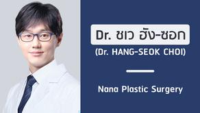 แนะนำศัลยแพทย์: ชเว ฮัง-ซอก (DR. HANG-SEOK CHOI)