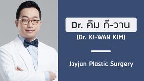 แนะนำศัลยแพทย์: คิม กี-วาน (DR. KI-WAN KIM)