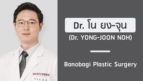 แนะนำศัลยแพทย์: โน ยง-จุน (DR. YONG-JOON NOH)