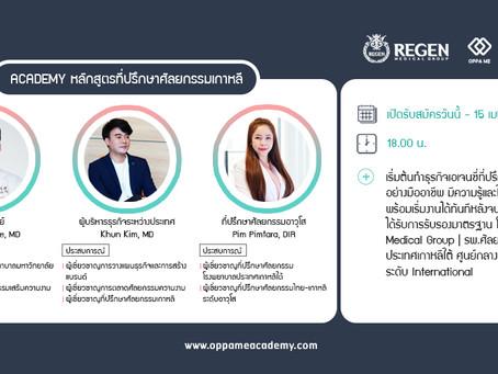 Oppa Me Academy - หลักสูตรการเรียนเชิงการแพทย์และที่ปรึกษาศัลยกรรมไทย/เกาหลี