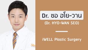 แนะนำศัลยแพทย์: ซอ ฮโย-วาน (DR. HYO-WAN SEO)