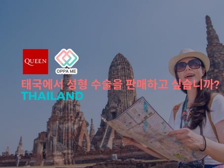 태국에서 성형 해당 마케팅을 원하세요?