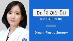 แนะนำศัลยแพทย์: โจ ฮเย-อิน (DR. HYE-IN JO)