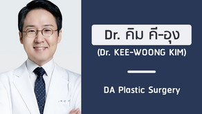 แนะนำศัลยแพทย์: คิม คี-อุง (DR. KEE-WOONG KIM)