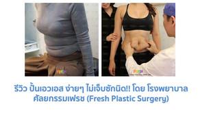 รีวิว ปั้นเอวเอส ง่ายๆ ไม่เจ็บซักนิด!! โดย โรงพยาบาลศัลยกรรมเฟรช (Fresh Plastic Surgery)