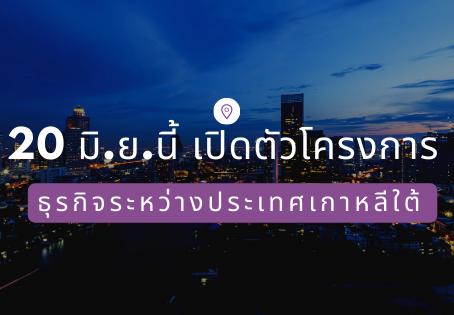 เปิดตัว 5 โครงการ สนับสนุน Agency/Partner ในเครือ ลุยตลาดได้อย่างแข็งแกร่ง 20 มิถุนายน 2020