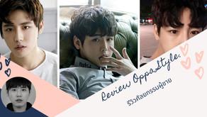 ปรับลุคให้ดูหล่อแบบ Oppa หล่อและน่ารักในแบบของผู้ชายเกาหลี