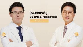 โรงพยาบาลศัลยกรรมอียู (EU Plastic Surgery)