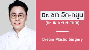 แนะนำศัลยแพทย์: ชเว อิก-กยูน (DR. IK-KYUN CHOI)