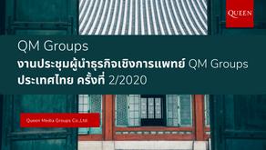 งานประชุมผู้นำธุรกิจเชิงการแพทย์ QM Groups ประเทศไทย ครั้งที่ 2/2020