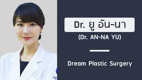แนะนำศัลยแพทย์: ยู อัน-นา (DR. AN-NA YU)