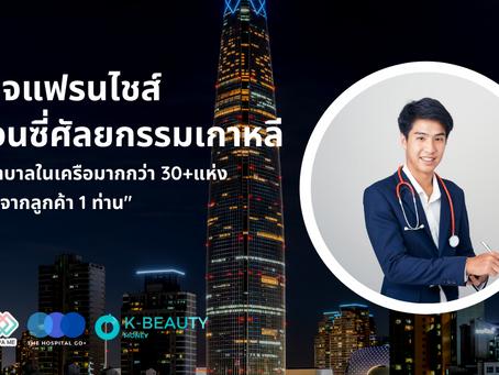ข้อตกลงทางธุรกิจ Partner ธุรกิจเชิงการแพทย์ระหว่างประเทศไทย-เกาหลี 2020