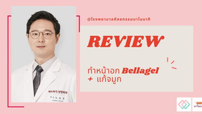 รีวิวทำหน้าอก Bellagel + แก้จมูก กับคุณหมอโนยงจุน~!