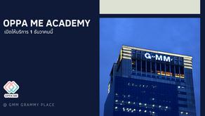 Queen Media Groups เปิด Oppa Me Academy  พัฒนาศักยภาพทีมที่ปรึกษาศัลยกรรม ที่ Gmm Grammy Place