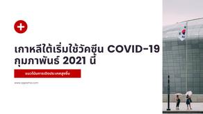 รัฐบาลเกาหลีจะเริ่มนำวัคซีน Covid 19 เข้ามาใช้กับประชาชนในเดือนกุมภาพันธ์ 2021 แล้ว