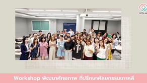 Oppa Me Academy  ได้มีการจัด Workshop พัฒนาศักยภาพที่ปรึกษาศัลยกรรมเกาหลี