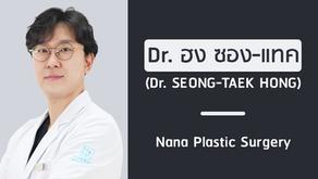 แนะนำศัลยแพทย์ ฮง ซอง-แทค (DR. SEONG-TAEK HONG)
